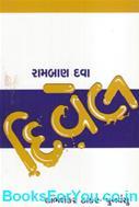 Labhshankar Thaakar