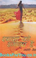 Ibadat Ko Ijazat Hai (Hindi Kahani Sangrah)