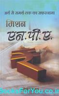 Mission NPA (Hindi Kahani Sangrah)
