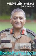 Sahas Aur Sankalp (Gen V K Singh Ki Atmakatha)