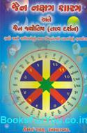Jain Nakshatra Shastra ane Jain Jyotish Tatva Darshan (Gujarati Book)