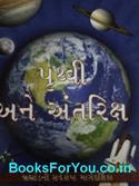 Pruthvi ane Antariksh (Gujarati Book)