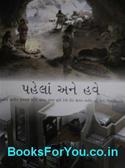 Vishwa Itihas Pehla ane Have (Gujarati Book)