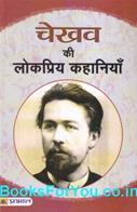 Chekhov Ki Lokpriya Kahaniyan (Hindi Book)