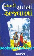 Andhari Raatna Ajwala (Gujarati Book)