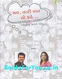 Chal Tari Vaat To Kahe (Gujarati Book)