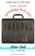 Dhandha (Gujarati Book)