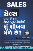 Sales Parna Vishwana Shreshth Pustakomathi Shu Shikhva Male Chhe (Gujarati Book)