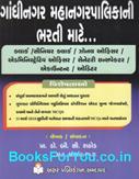 Gandhinagar Municipal Corporation Bharti Pariksha Mate Gujarati Book (Latest Edition)