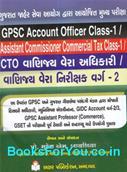 GPSC Account Officer Class 1 ane CTO Vanijya Vera Adhikari Class 2 Bharti Pariksha Mate Gujarati Book (Latest Edition)