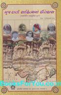 Gujarati Sahityano Itihas Arvachin ane Adhunik Yug (Gujarati Book)