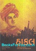 Haakal Swami Vivekanand Na Vicharo (Gujarati Book)