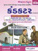 Mission Exam GSRTC Conductor Bharti Pariksha Mate Gujarati Book (Latest Edition)