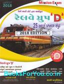 Railway Group D Bharti Pariksha Mate 25 Paper Set Jawab Sathe (Latest Edition)