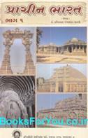 Spardhatmak Pariksha Mate Prachin Bharat Part 1 ane 2 (Gujarati Book)