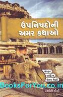 Upanishadni Amar Kathao (Gujarati Book)