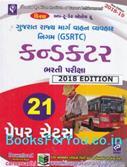 GSRTC Conductor Bharti Pariksha Mate 21 Paper Set (Latest Edition)