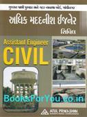 Gujarat Water Supply Board Assistant Civil Engineer Bharti Pariksha Mate Gujarati Book (Latest Edition)