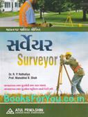Mahanagar Palica Ayojit Surveyor Bharti Pariksha Mate Gujarati Book (Latest Edition)