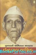 Gujaratni Asmitana Swapnadrashta Indulal Yagnikni Atmakatha (Gujarati Book)