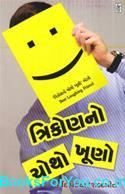 Trikon No Chotho Khuno  (Gujarati Hasya Kathao)