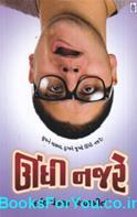 Undhi Najare (Gujarati Hasya Kathao)
