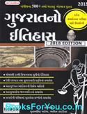 World Inbox Gujaratno Itihas (Latest Edition)