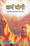 Karma Yogi (Yogi Adityanath Ka Jivan Charitra)