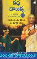 Katha Chanakya (Telugu Edition)