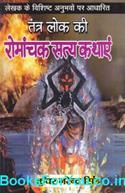 Tantra Lok Ki Romanchak Satya Kathaye (Hindi Book)