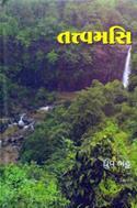 Tatvamasi (Gujarati Book)