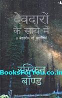Death Under The Deodars (Hindi Edition)