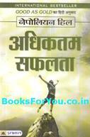 Good As Gold (Hindi Edition)