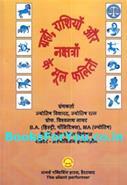 Graho Rashio Aur Nakshatro Ke Mool Falit (Hindi Book)