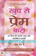 Khud Se Prem Kare (Hindi Translation of  Mirror Work)