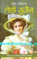 Lady Susan (Hindi Edition)