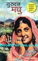Madhu (Hindi Book By Gurudutt)