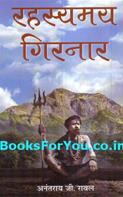 Rahasyamay Girnar (Hindi Translation of Gebi Girnar)