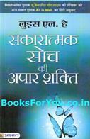 Sakaratmak Soch Ki Apar Shakti (Hindi Translation of All Is Well)