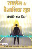 Success Ke Vaigyanik Sutra (Hindi Translation of Science of Success)