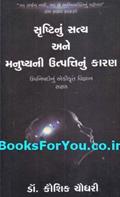 Srushtinu Satya Ane Manushyani Utpattinu Karan (Gujarati Book)