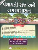 Panchayati Raj Nagar Prashashan Ane Kalyankari Yojnao