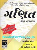 Ganit Ek Abhyas (Latest Edition)