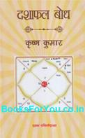 Dashafal Bodh (Hindi Book)