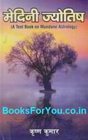 Medini Jyotish (Hindi Book on Mundane Astrology)