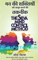 The Silva Mind Control Method (Hindi Book)
