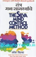 The Silva Mind Control Method (Marathi Book)