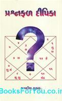 Prashnafal Dipika (Gujarati Book)