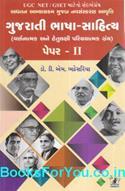 UGC NET-SLET Gujarati Sahitya Paper - 2 & 3