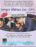 Computer Practical Test Ek Abhyas (CPT Gujarati Book)